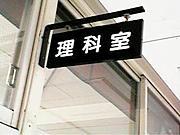 横浜市立金沢中学校 生物部