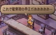 歓楽街の帝王
