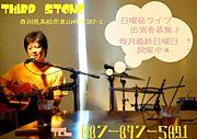 サードストーン「日曜昼ライブ」
