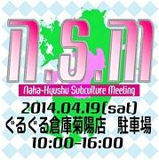 中九州サブカルミーティング