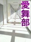 愛舞部〜コレが私の生きる道♪〜