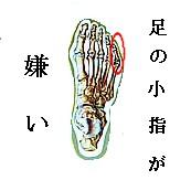 足の小指が嫌い