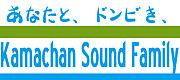 鎌ちゃんサウンドファミリー