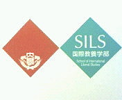 2010年度早稲田大学国際教養学部