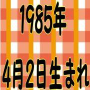 1985年4月2日生まれ