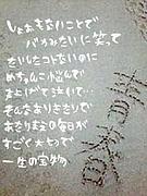 長井高校 テラ組