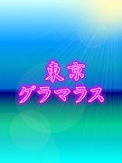 東京グラマラスmixi版