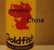 中国 《モノ》 コミュ