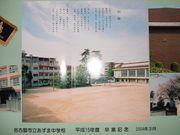 あずま中〜H16卒業☆同窓会
