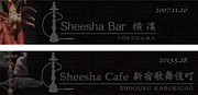 Sheesha Bar/Cafe 〈シーシャ〉