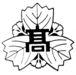 桐陽高等学校