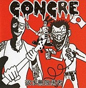 CONCRE(コンクリ)