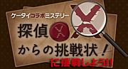 探偵X倶楽部