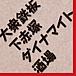 下赤塚ダイナマイト酒場