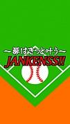 JAN★KENSS!〜夢の又夢〜