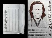 植木枝盛と東洋大日本国国憲按