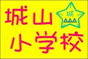 ☆長崎市立城山小学校☆