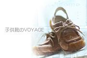 子供靴のVOYAGE