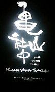 亀山社中 -produced by SAMURAI-