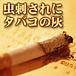虫刺されにタバコの灰
