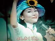 よしきくりん (KLyn Yoshiki)