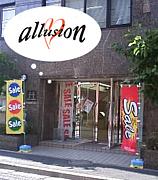 allusion〜アリュージョン〜