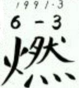 枚小6−3