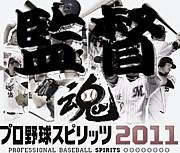 プロ野球スピリッツ2011監督