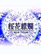 MJ5チーム☆桜花繚爛☆
