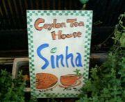 錫蘭紅茶本舗SINHA