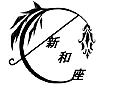 「劇団 新和座」 ファンの集い