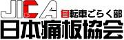 JICA日本痛板協会自転車ごらく部