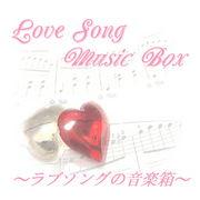 ☆☆ラブソングの音楽箱☆☆