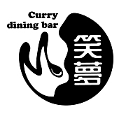 M THE CURRY  (笑夢)
