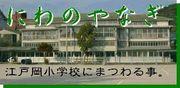 八幡浜市立江戸岡小学校