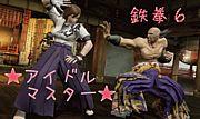 鉄拳6★アイドルマスター★
