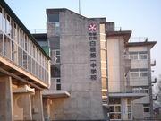 新潟県立白根第一中学校