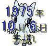 1975年10月6日生まれ