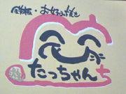 【辰家〜たっちゃんち〜】