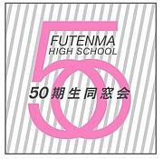 普天間高校50期生同窓会
