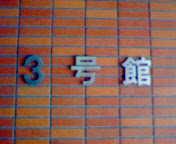 R.E.C(池田ゼミ)