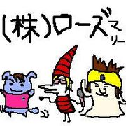 (株)ぽむぽむローズマリー