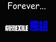 劇団EXILE風組は永遠!!