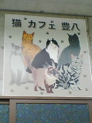 CAT HOUSE  豊八