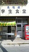 糸満高校前学生食堂
