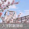 神戸薬科大学☆2013受験生入学生