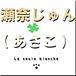 応援瀬奈(せにゃ)-瀬奈じゅん-