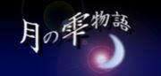 月の雫物語