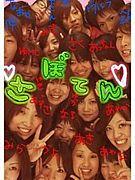 さぼてん☆2012卒