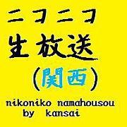 ニコニコ生放送(関西)